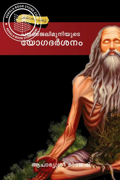 Cover Image of Book Pathangalimuniyude Yogadarshanam