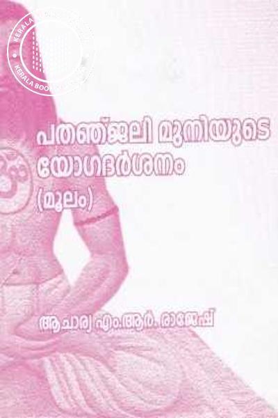 Cover Image of Book പതഞ്ജലി മുനിയുടെ യോഗ ദര്ശനം