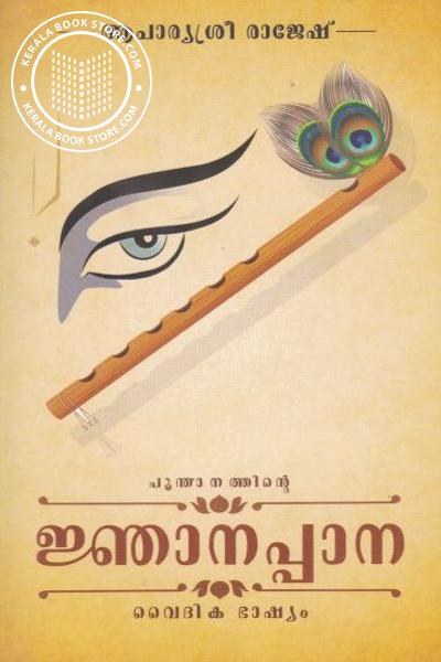 Cover Image of Book Poonthanathinte Njanappana