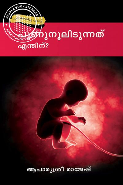 Cover Image of Book Poonunool Idunnathendhinu