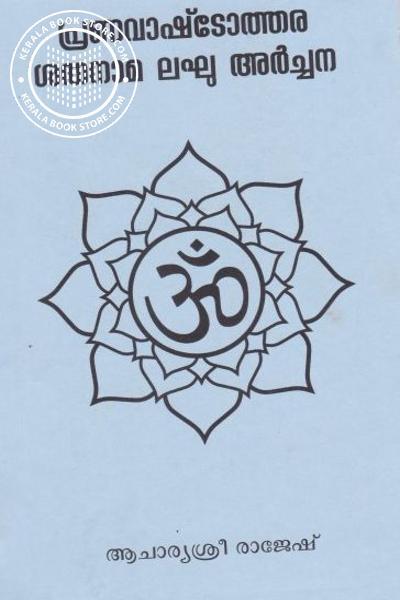 Cover Image of Book പ്രണവാഷ്ടോത്തര ശതനാമ ലഘു അര്ച്ചന
