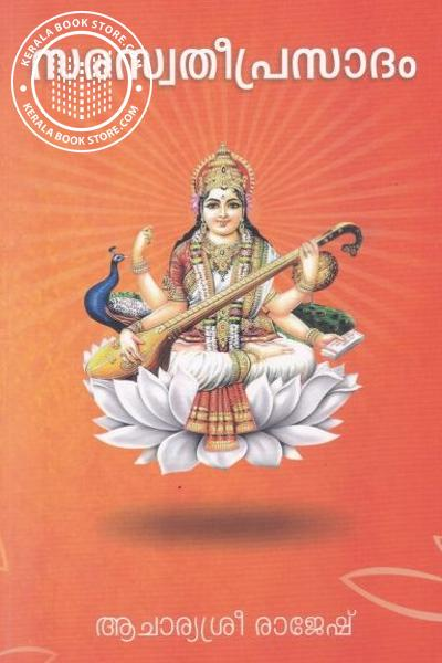 Cover Image of Book Saraswathipradam