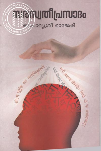 Image of Book Saraswathipradam