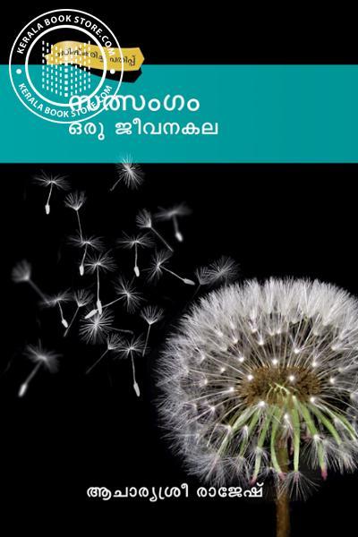 Cover Image of Book സത്സംഗം ഒരു ജീവനകല