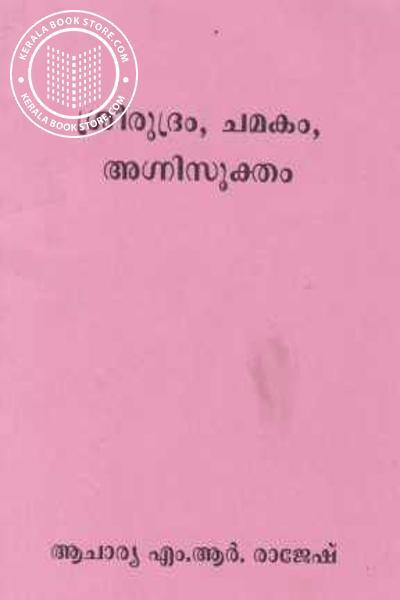 Cover Image of Book ശ്രീരുദ്രം ചമകം അഗ്നിസൂക്തം
