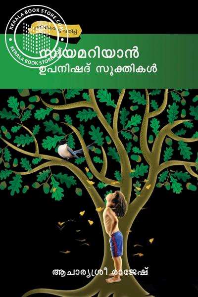 Cover Image of Book Swayamariyan Upanishath Sookthikal