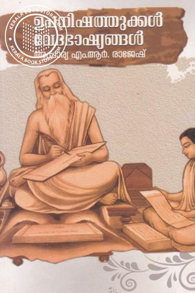Cover Image of Book Upanishathukal Vedabashyangal