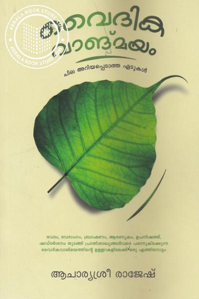 Cover Image of Book Vaidikavangmayam