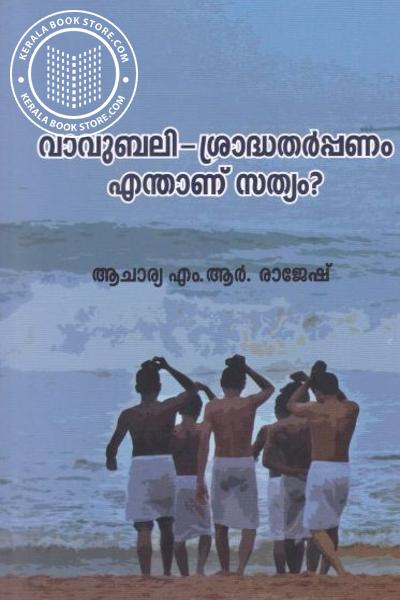 Cover Image of Book Vavubali Sradhatharpanam Enthanu Sathyam