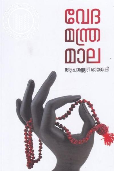 Cover Image of Book Vedamantramala