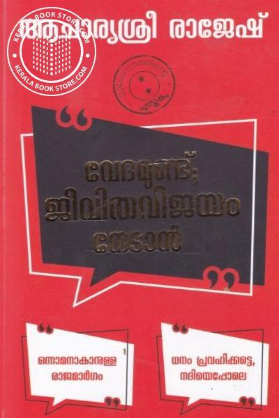 Cover Image of Book വേദമുണ്ട് ജീവിതവിജയം നേടാന്