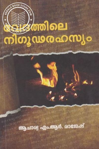 Cover Image of Book Vedathile Nigooda Rahashyam