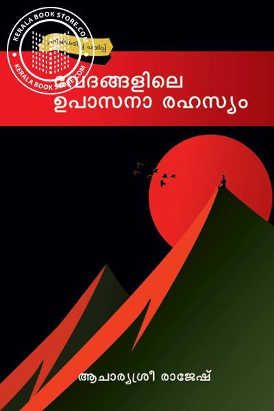 Cover Image of Book Vedhagalile Upasanarahasyam