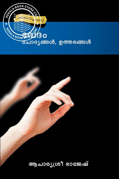 Cover Image of Book വേദം