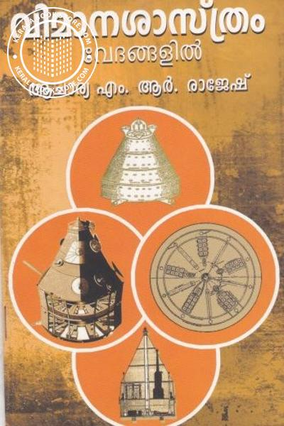 Cover Image of Book Vimana Sasthram Vedangalil