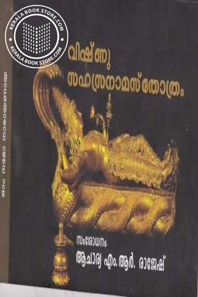 Cover Image of Book Vishnu Sahasranamam