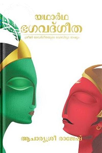 Cover Image of Book യഥാര്‍ഥ ഭഗവദ് ഗീത