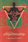 Thumbnail image of Book ഹിന്ദുധര്മരഹസ്യം