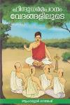 Thumbnail image of Book ഹിന്ദുധര്മ്മപഠനം വേദങ്ങളിലൂടെ