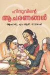 Thumbnail image of Book ഹിന്ദുവിന്റെ ആചരണങ്ങള്