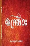 Thumbnail image of Book Manthra