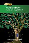 Thumbnail image of Book Swayamariyan Upanishath Sookthikal