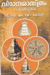 Thumbnail image of Book വിമാനശാസ്ത്രം വേദങ്ങളില്