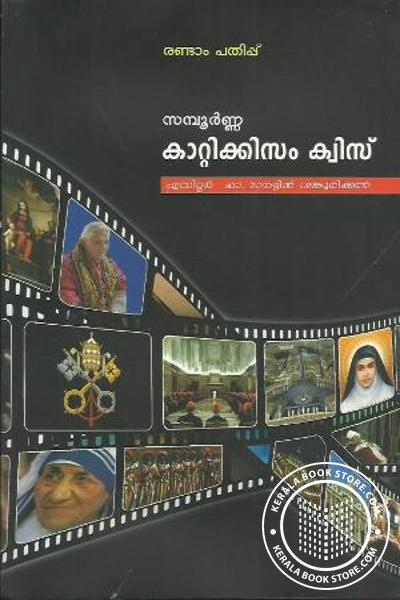 Sampoorna Catechism quiz