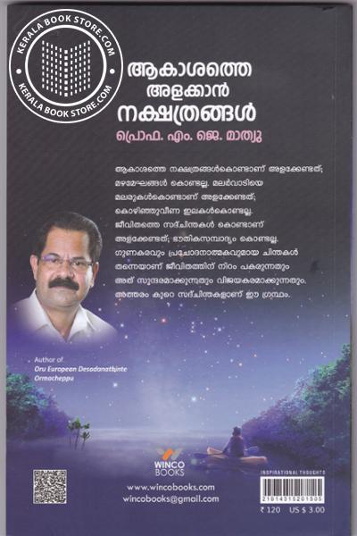 back image of Akashathe Alakkan Nakshathrangal