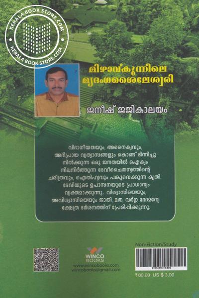 back image of Mizhaavkunnile Mrudangasaileswari