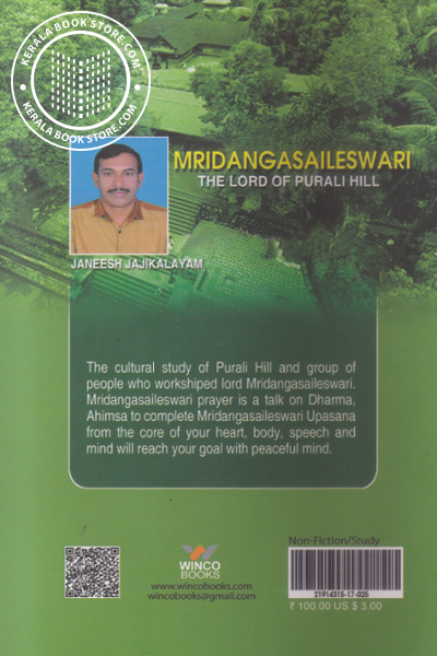 back image of Mridangasaileswari
