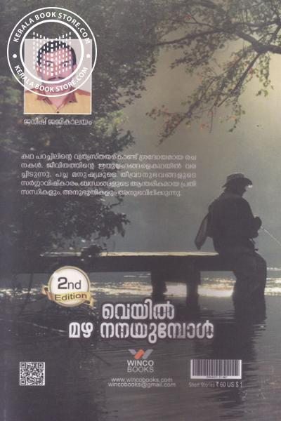back image of Veyil Mazha Nanayumbol