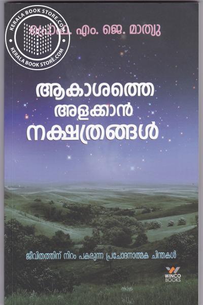 Cover Image of Book Akashathe Alakkan Nakshathrangal