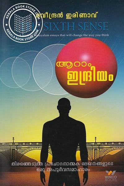 Cover Image of Book Aram Indriyam