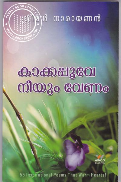 Cover Image of Book Kakkapoove Neeyum Venum