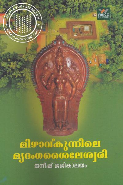 Cover Image of Book Mizhaavkunnile Mrudangasaileswari