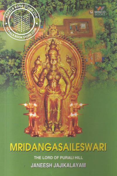 Cover Image of Book Mridangasaileswari