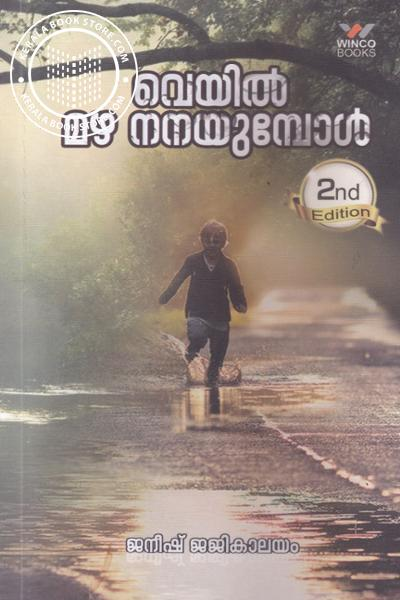 Cover Image of Book Veyil Mazha Nanayumbol