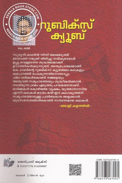 back image of Pathinalam Sthalam