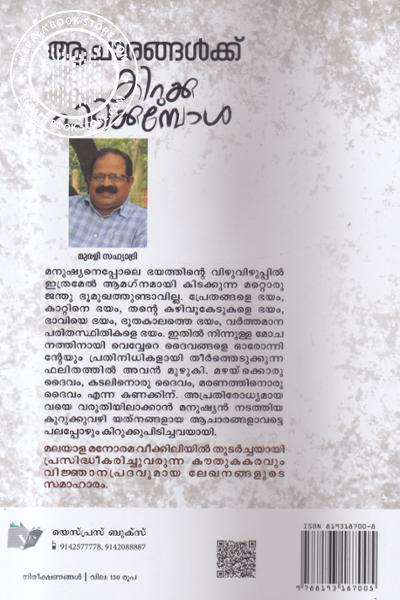 back image of Aacharangalkku Kirukku Pidikkumbol