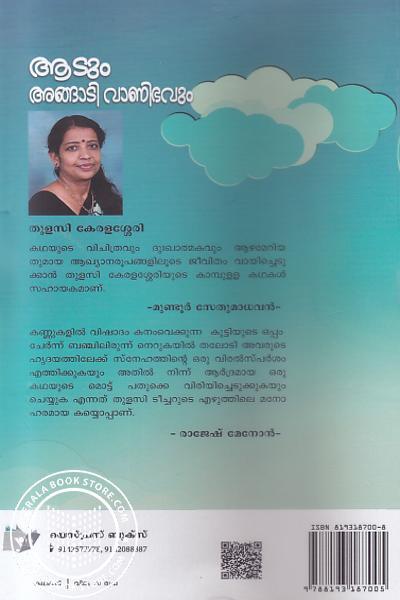 back image of Aadum Angadivanibhavum