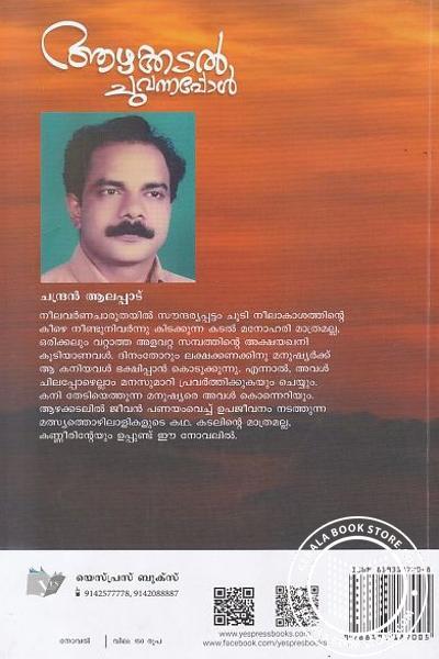 back image of അഴക്കടല് ചുവന്നപ്പോള്