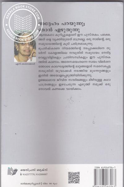 back image of Adheham Parayunnu Njan Ezhuthunnu
