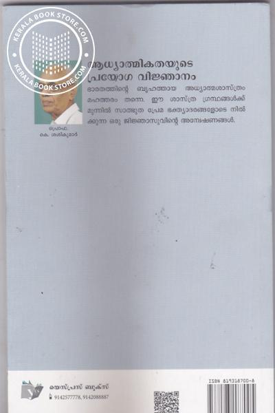 back image of Adhyathmakathayute Prayoga Vijnanam