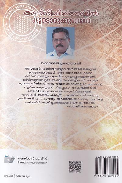 back image of Agnishikharangalil Koodorukkumbol
