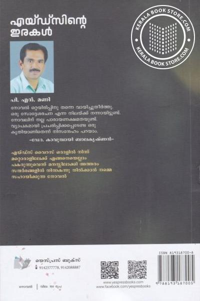 back image of എയ്ഡ്സിന്റെ ഇരകള്