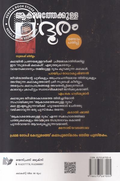 back image of ആകാശത്തേക്കുള്ള ദൂരം