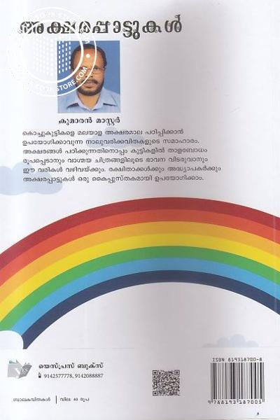 back image of Aksharappattukal
