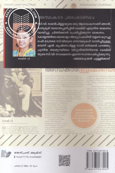 back image of Andhakarabhrahmandom