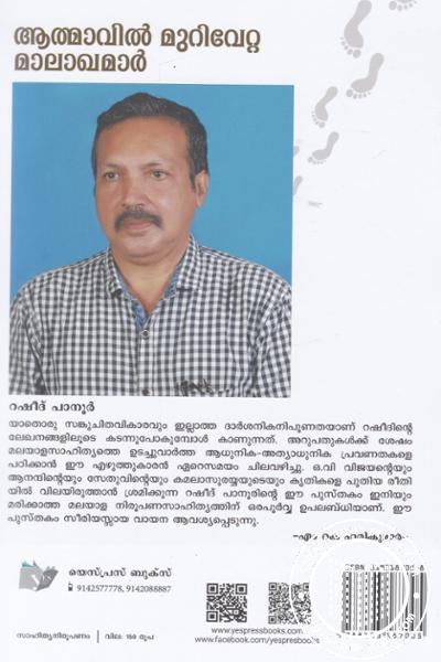 back image of Athmavinte Murivetta Malakhamar